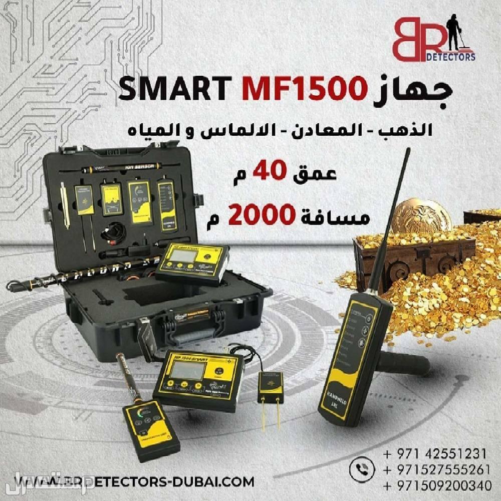 جهاز كشف ذهب في السعودية mf 1500 smart