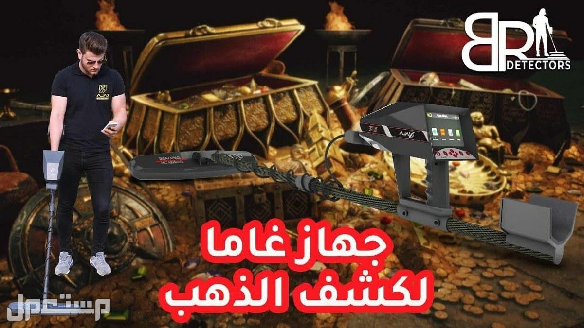 التنقيب عن الاثار في مصر جهاز غاما