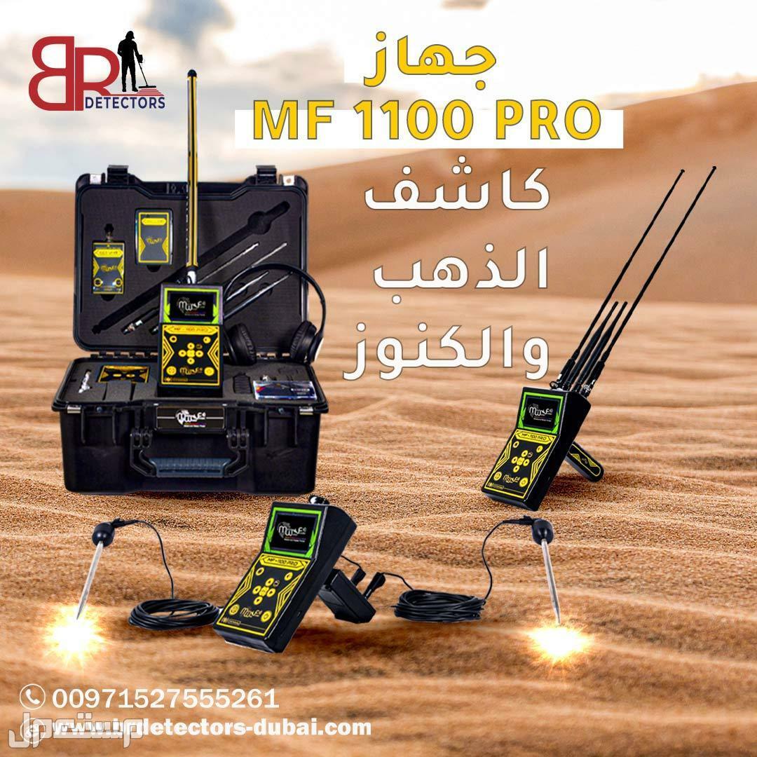 افضل جهاز كشف عن الذهب MF 1100 PRO