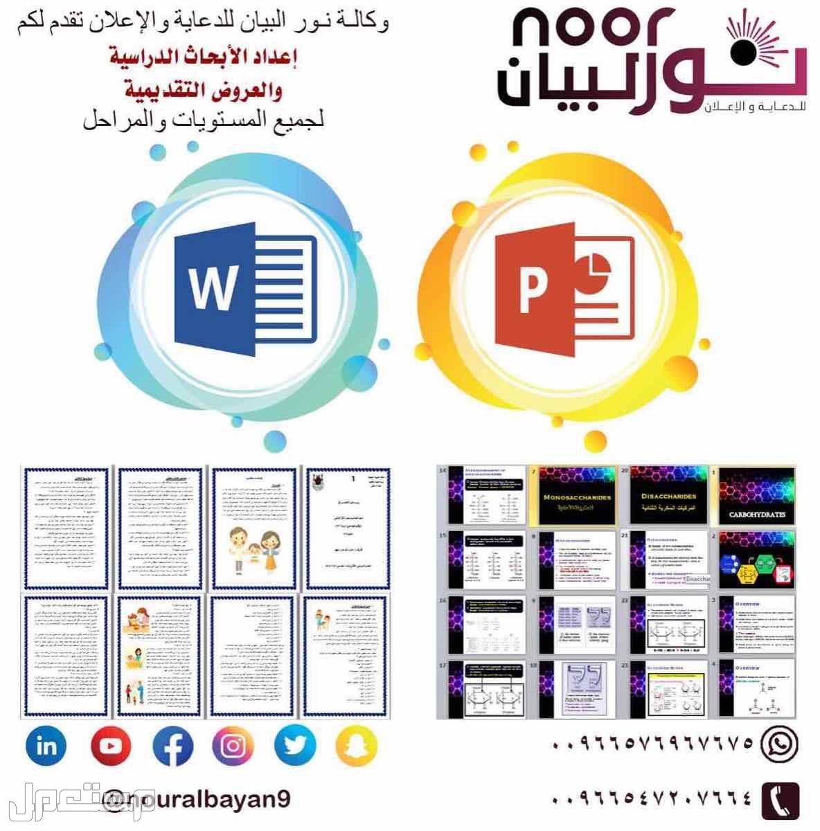 تصميم وطباعة وابحاث