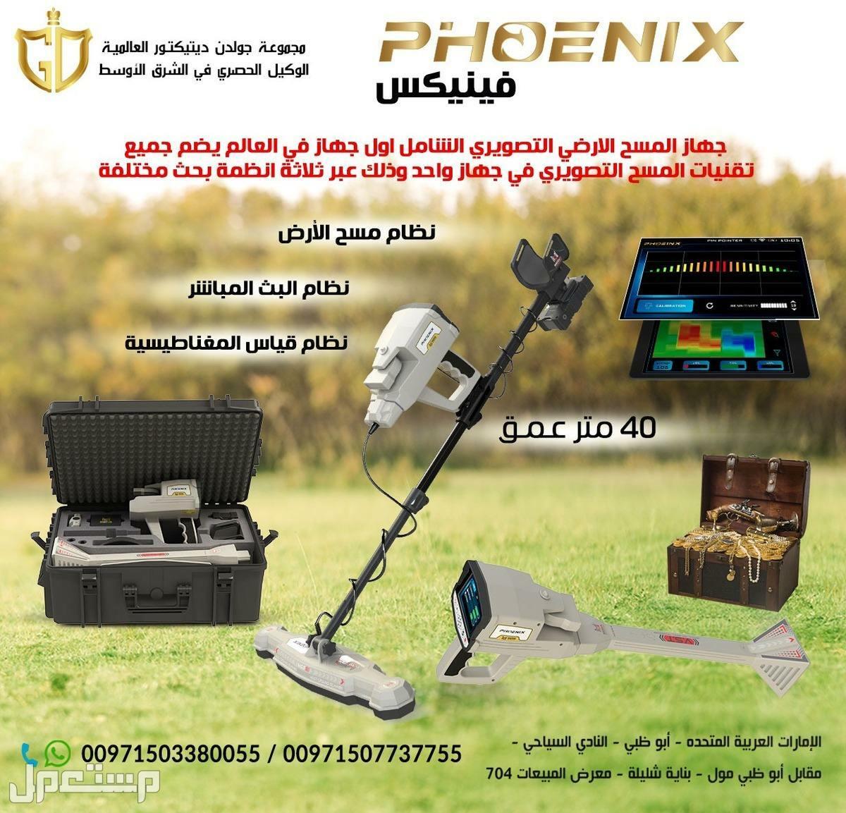 فينيكس Phoenix | جهاز كشف الذهب والمعادن التصويري ثلاثي الأبعاد