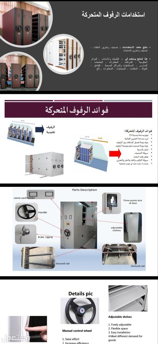 نظام كبائن تخزين ملفات و نظام رفوف تخزين بضائع