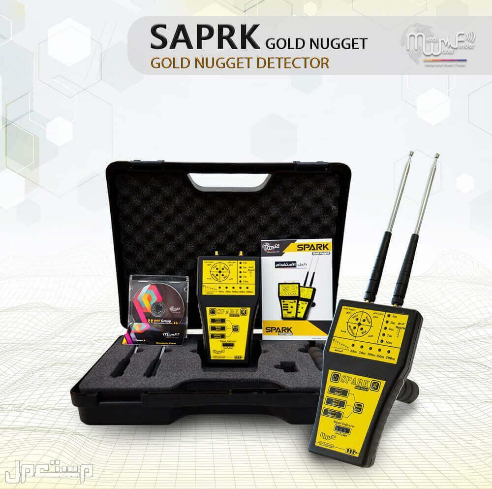 » جهاز كشف الذهب الخام سبارك ناجيتس SPARK GOLD NUGGET SPARK GOLD NUGGET