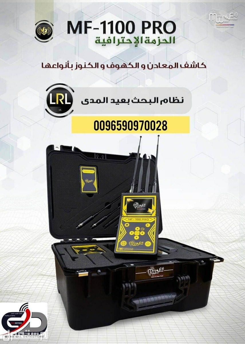 MF1100 PRO جهاز كشف الذهب الأستشعاري المتطور جهاز كشف الذهب الأستشعاري بعد المدى MF 1100 PRO