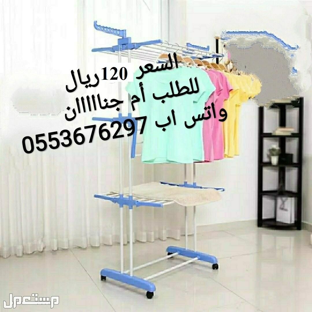 منشر ملابس 3 رف للاماكن الضيقة