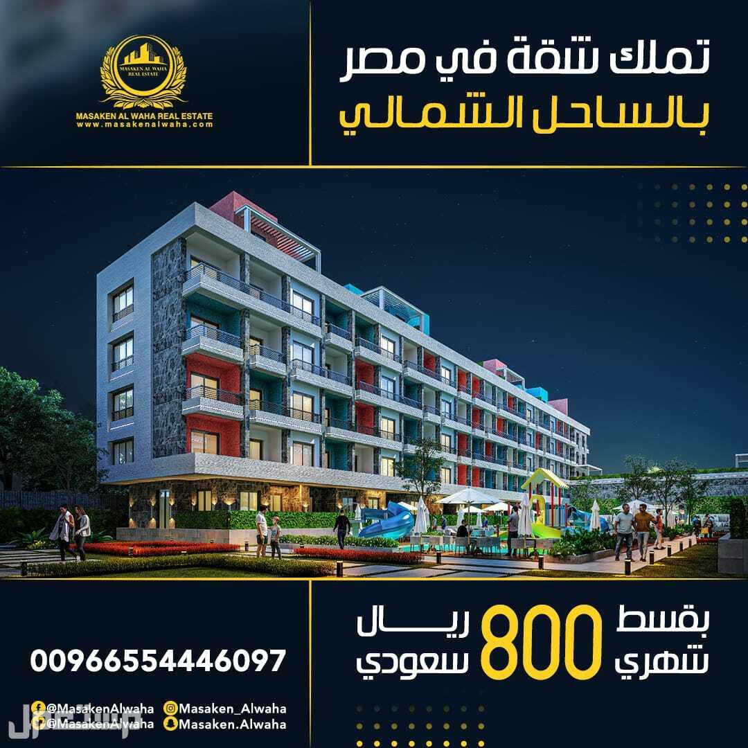 تملك شقة بالساحل الشمالي مصر بقسط 800 ريال