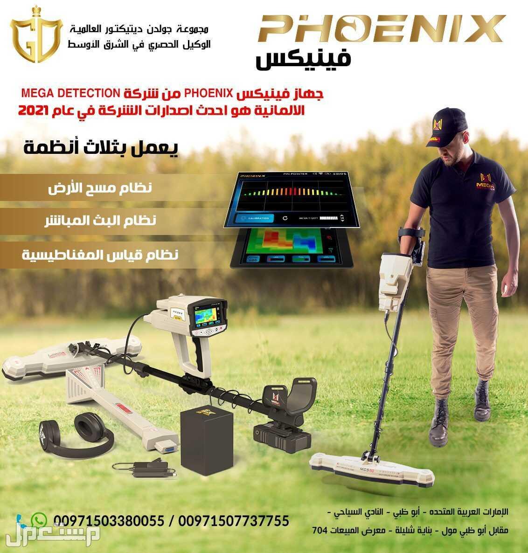 جهاز كشف الذهب الجديد فينيكس – Phoenix