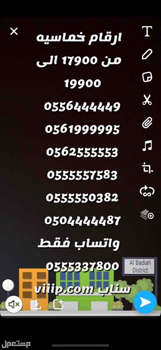 ارقام مميزه من شركة الاتصالات stc