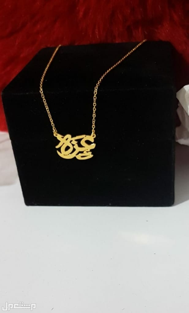 سلسال مطلي بالذهب تصميم الاسم والشكل حسب طلب الزبون