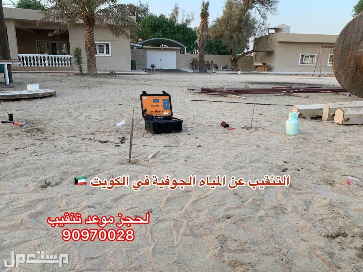 التنقيب وتحديد اماكن المياه الجوفية التنقيب وتحديد اماكن المياه الجوفية 90970028