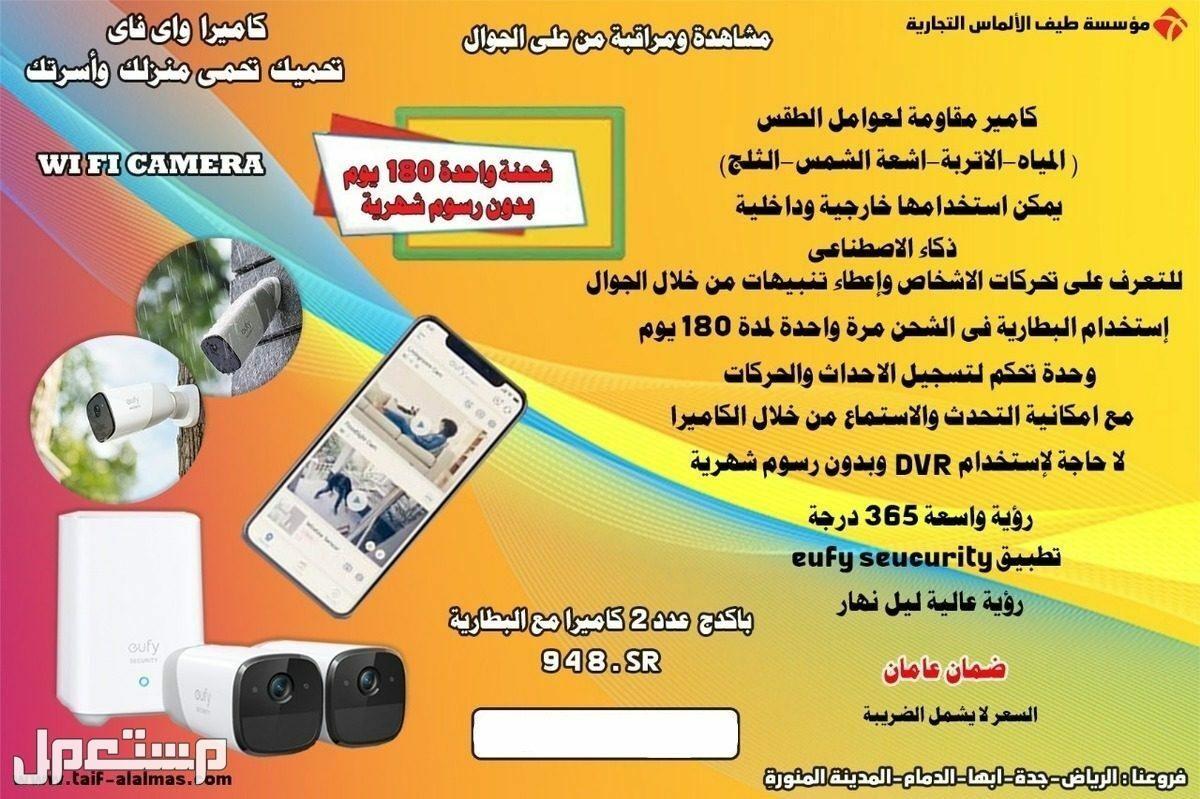 كاميرات مراقبة لاسلكية كاميرات مراقبة WI FI