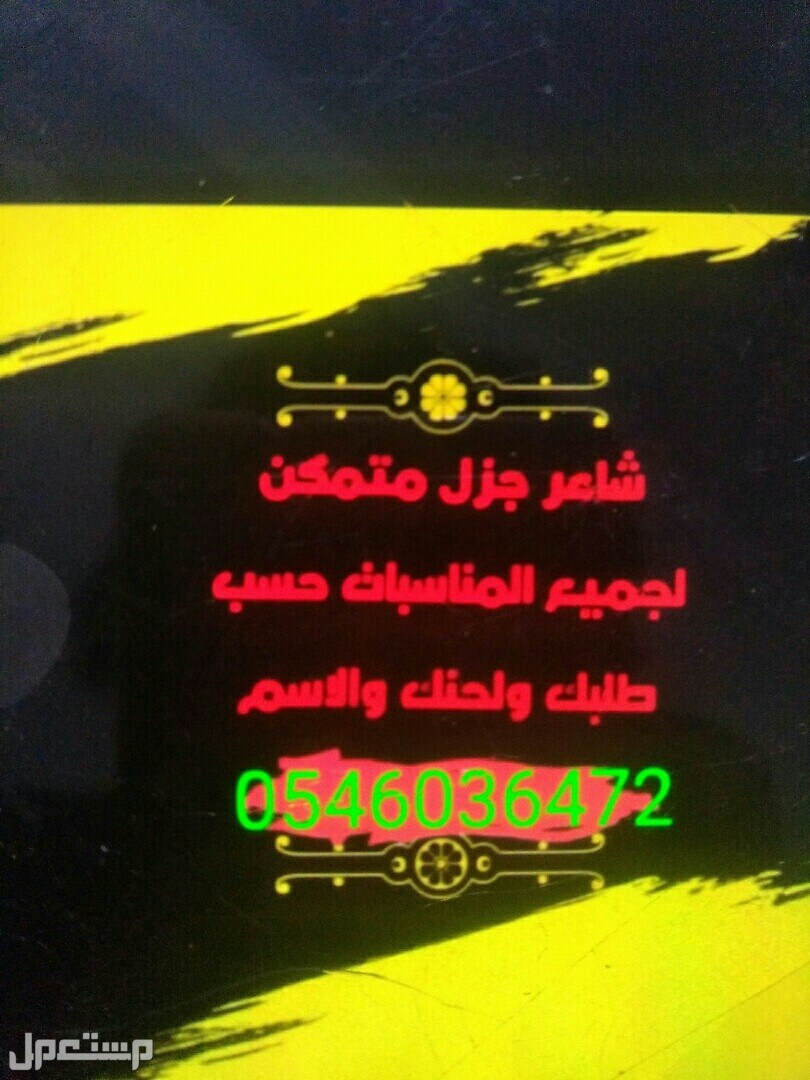 شاعر جزل متمكن لكتابة قصايد وعمل شيلات زواج غزل عتاب مدح ترحيب رثاء