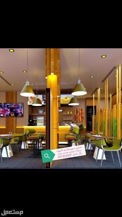 مقاول بناء عظم فلل مراكز تجاريه - تنفيذ مطاعم كافيهات مشاريع_فلل