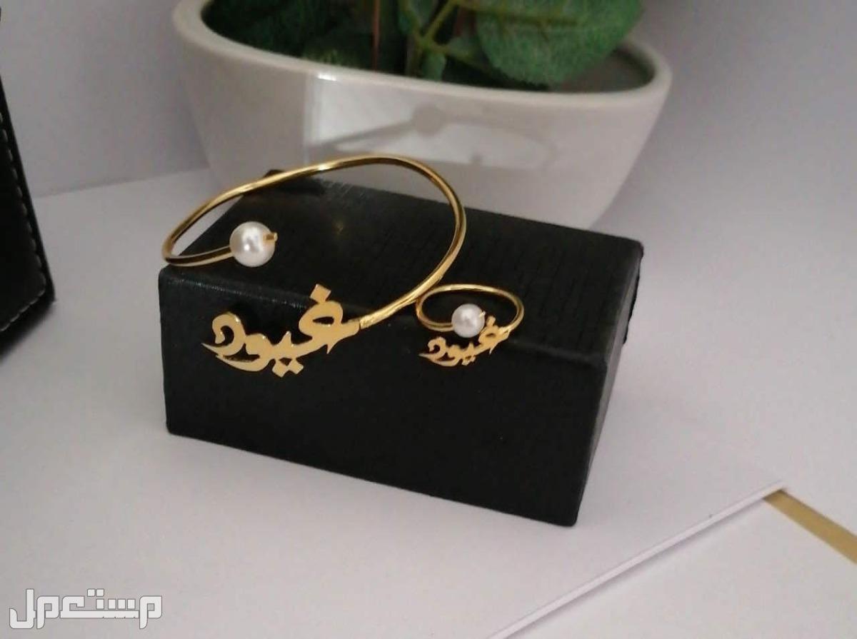 اسوارة وخاتم مطليات بماء الذهب تفصيل الاسم حسب الطلب