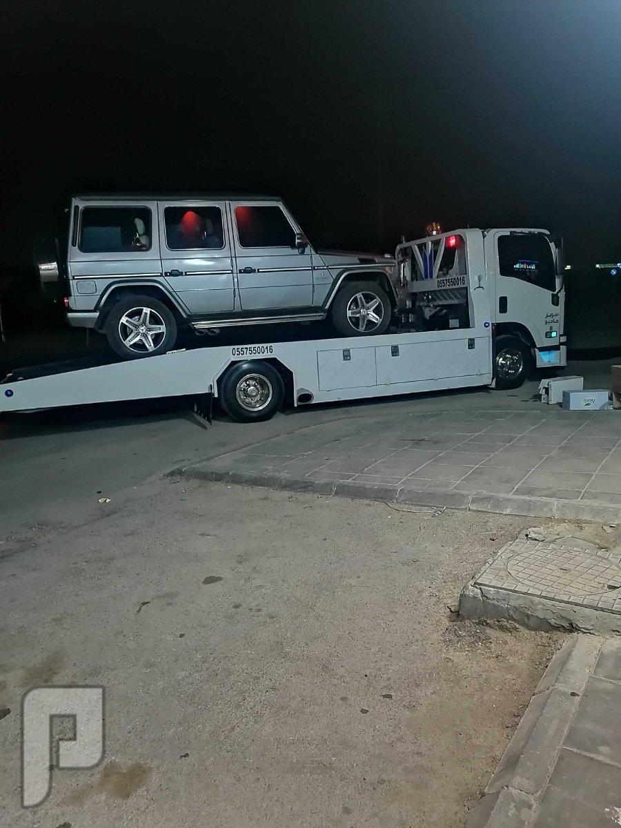 سطحة نقل سيارات إلى جميع مناطق المملكة