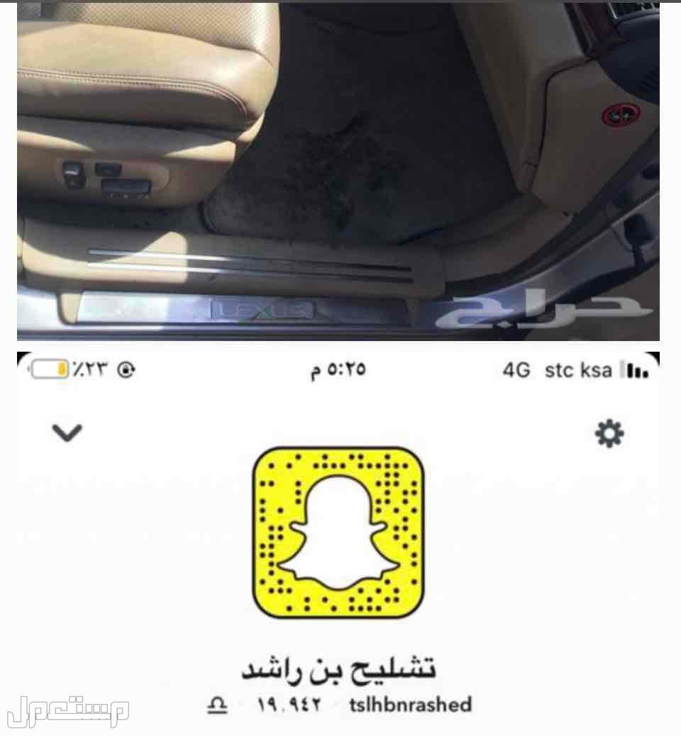 تشليح بن راشد لقطع غيار لكزس 460المستعمله تشليح بن راشد
