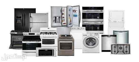 مكيفات غسالات ثلاجات اجهزة منزلية بسعر الجملة