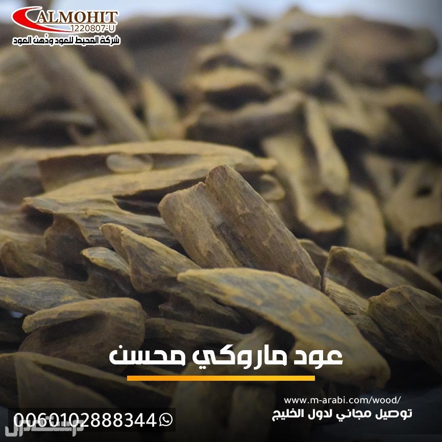 عود ماروكي محسن