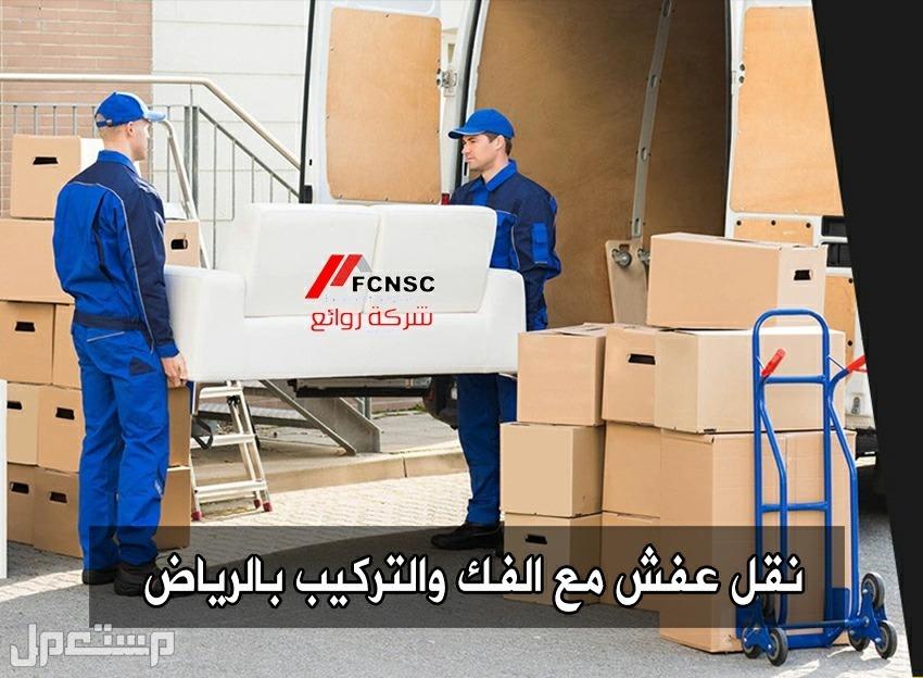 شركة نقل عفش بالرياض نقل اثاث مع الفك والتركيب