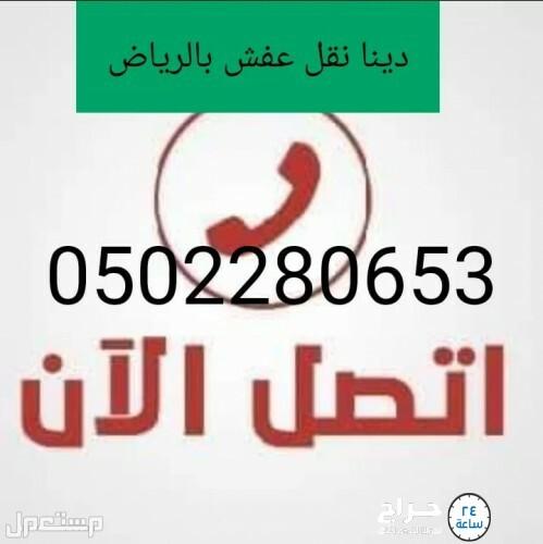 شراء اثاث مستعمل حي القادسية  ابو نورة