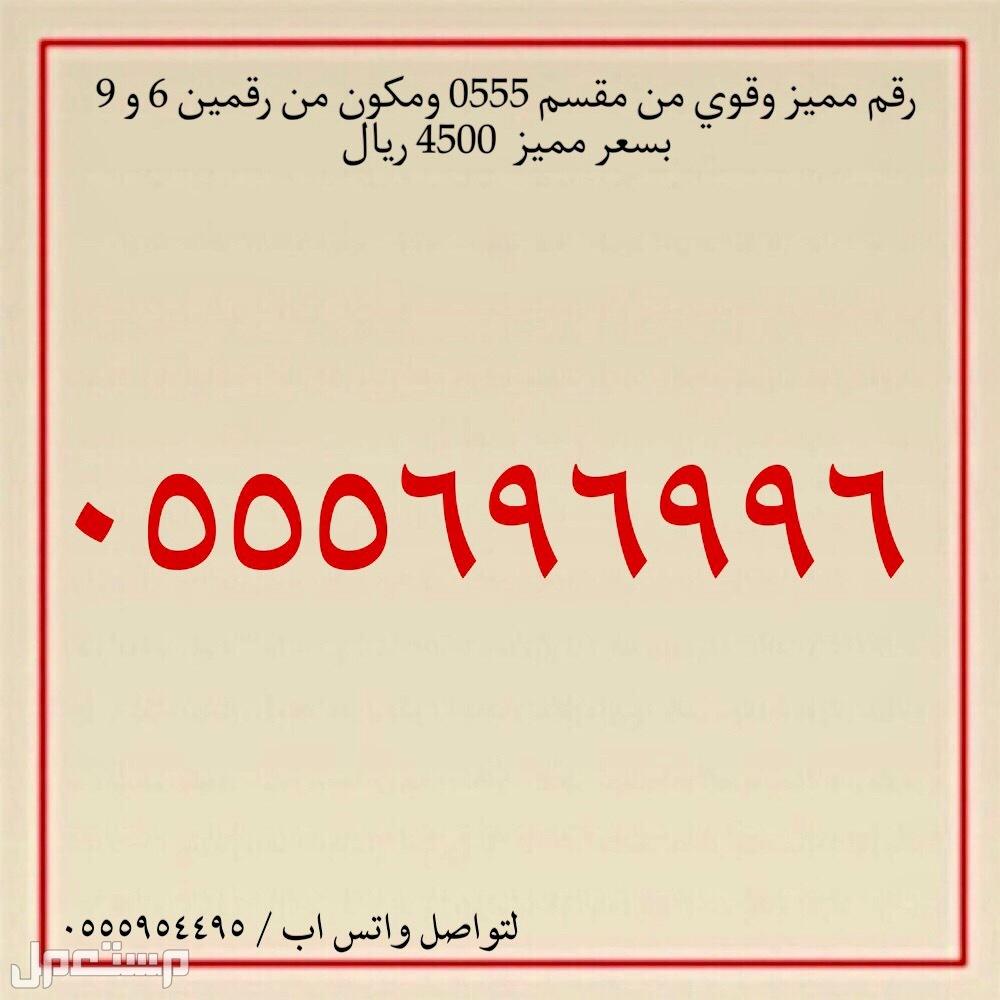 أرقام مميزة ومنوعه وبعروض مناسبه الجميع ارقام مميزة