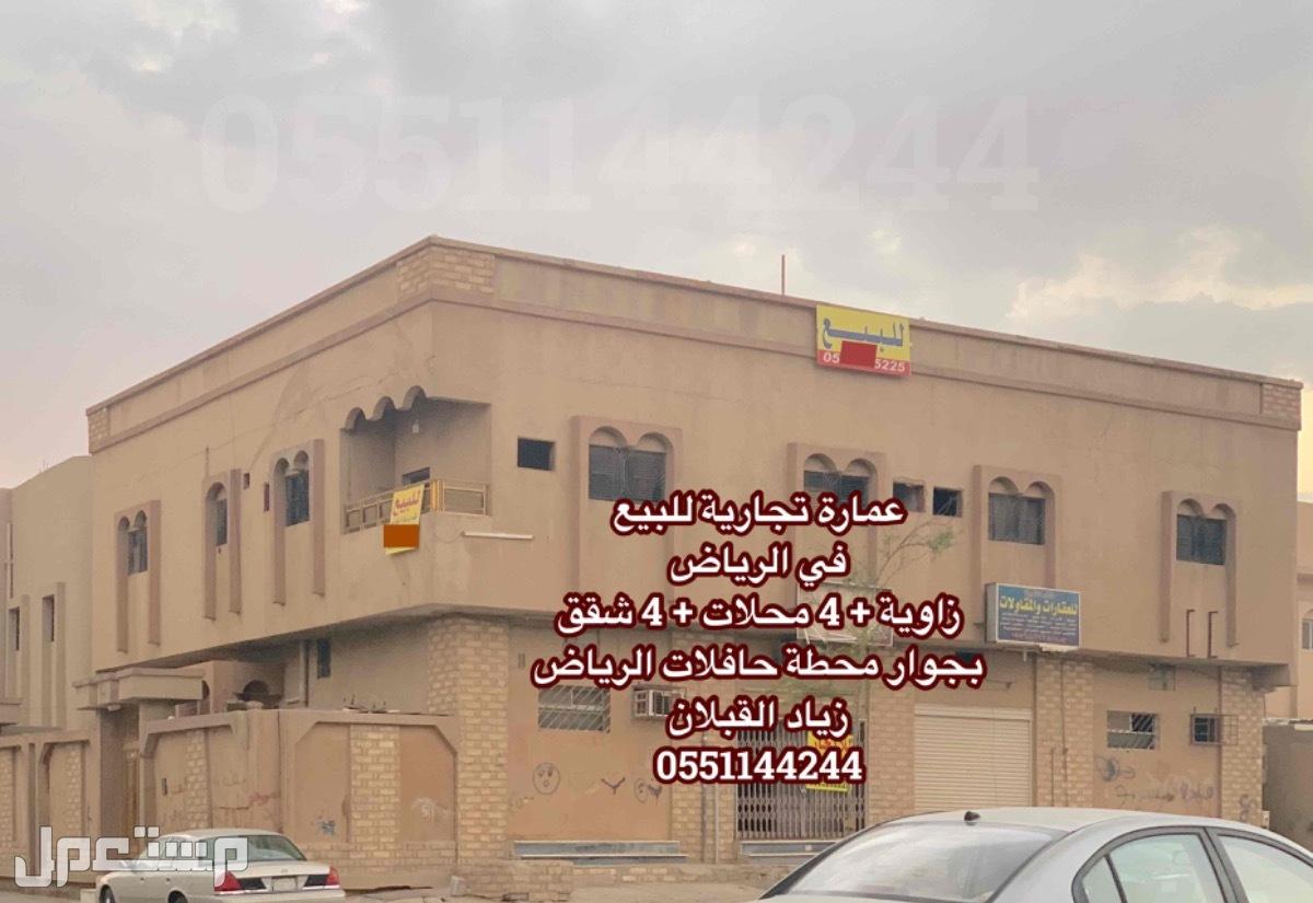 للبيع عمارة تجارية زاوية في الرياض حي النسيم فرصه