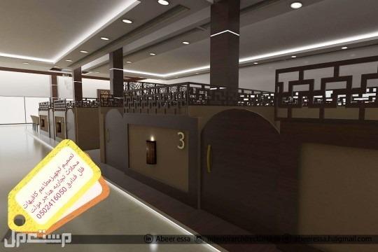 مقاول- تصميم- تنفيذ- المطاعم- الكافيهات- المحلات التجاريه