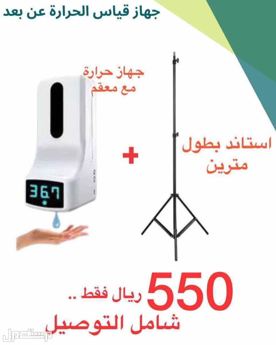 جهاز قياس الحراره الكبير توصيل مجانى لجميع انحاء المملكه