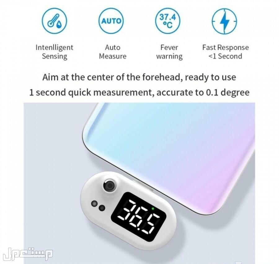 جهاز قياس الحراره بجوالك