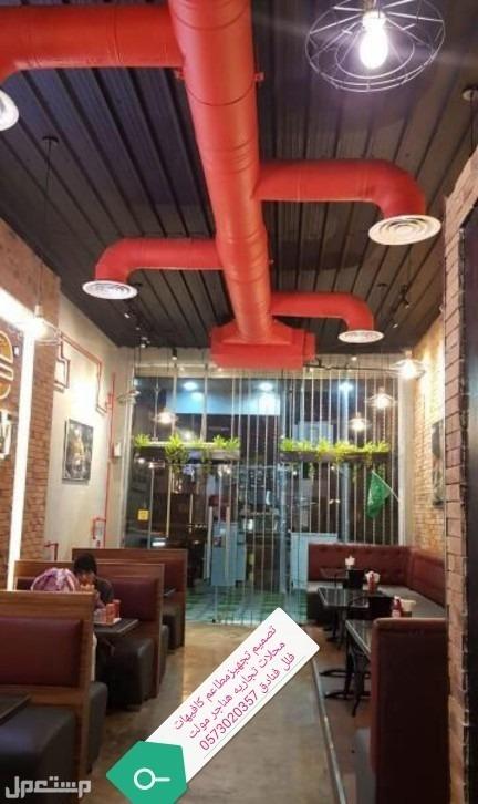 مؤسسه مقاولات مطاعم تنفيذ مطاعم محلات ديكور