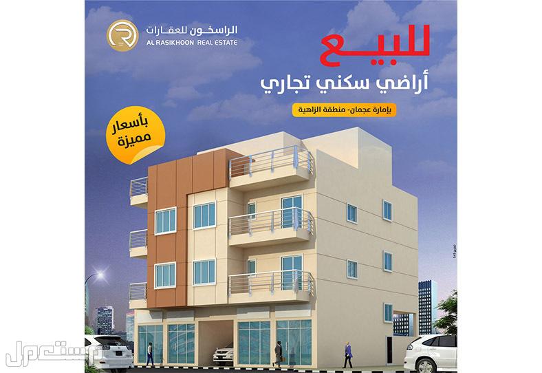 اراضي سكني تجاري للبيع فى الزاهية جاردنز ارضي+2 - قرب شارع محمد بن زايد