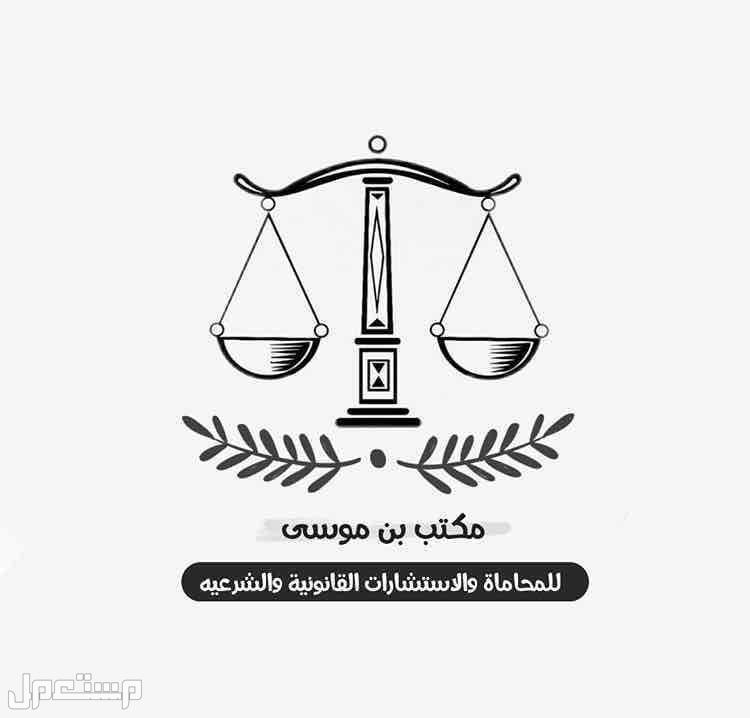 محامي جدة ( متخصصون في القضايا الجنائية)