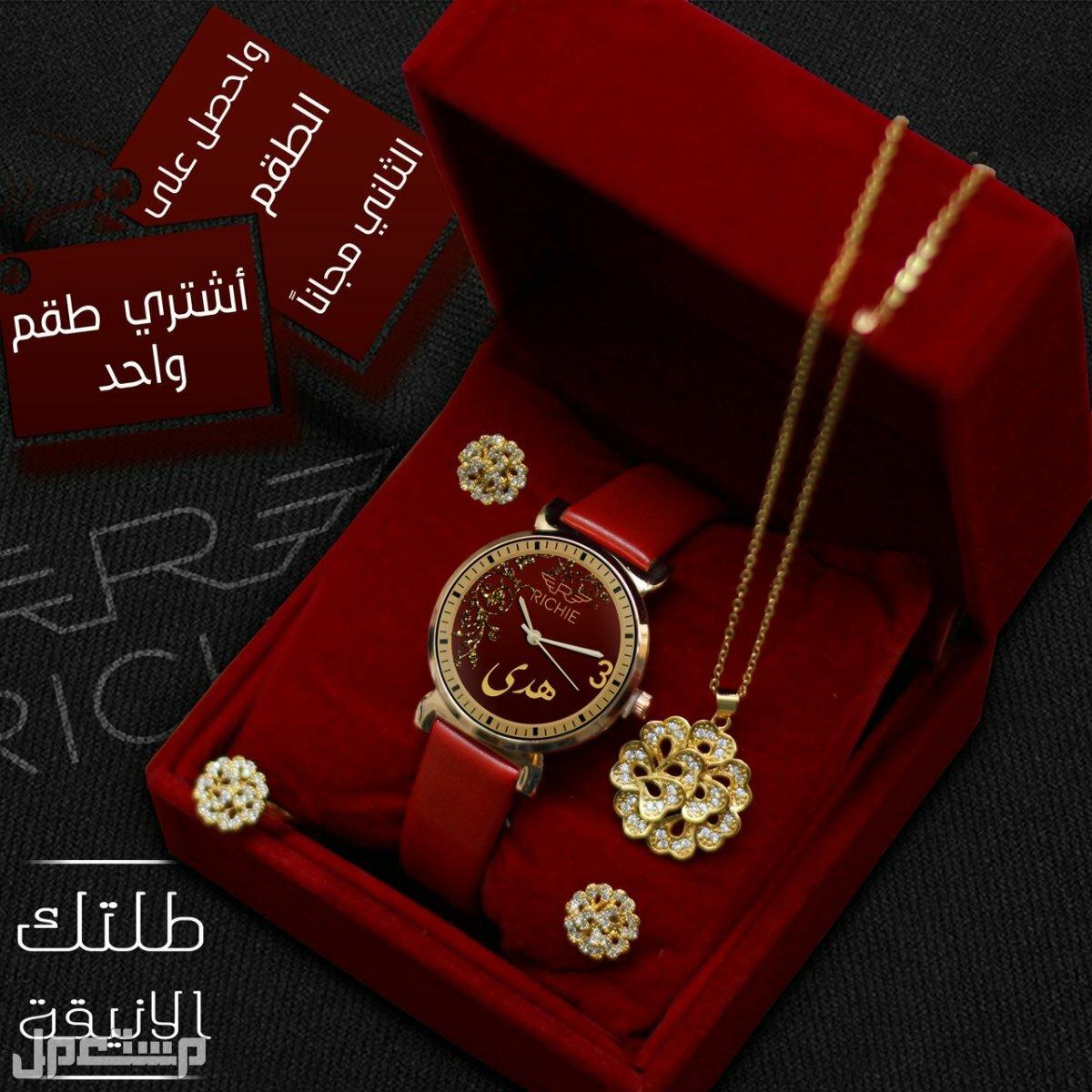 عرض خاص # اشتري طقم واحصل على الاخر مجانا