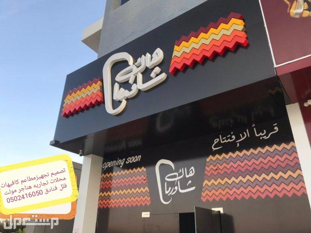 مقاول تنفيذ ديكور محلات ومطاعم - مصمم ديكور مطاعم محلات تجاريه