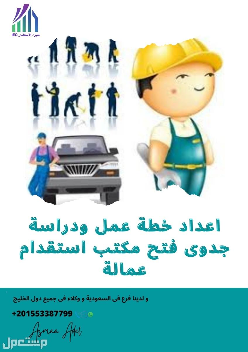 خطة العمل ودراسة الجدوى لفتح مكتب استقدام عمالة
