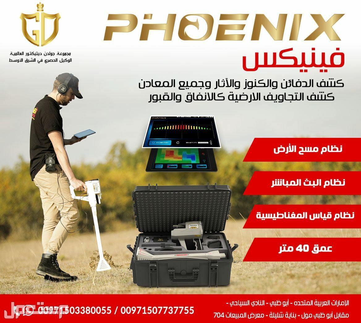 فينيكس Phoenix | جهاز كشف الذهب والمعادن