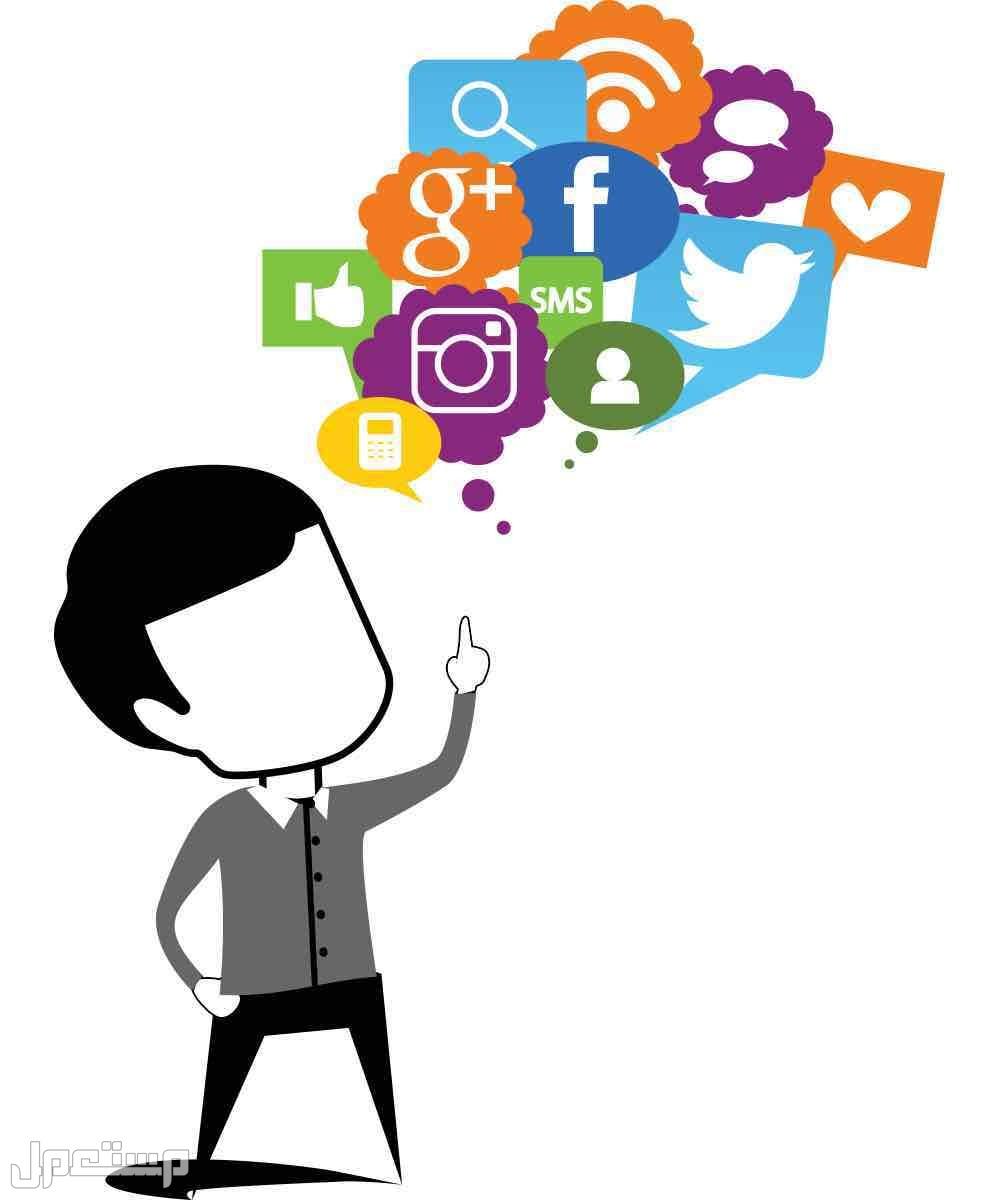 مسوق الكترونى وادارة مواقع التواصل الاجتماعي