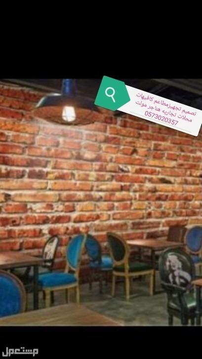 مقاول تصميم تنفيذ مطاعم كافيهات محلات تجاريه