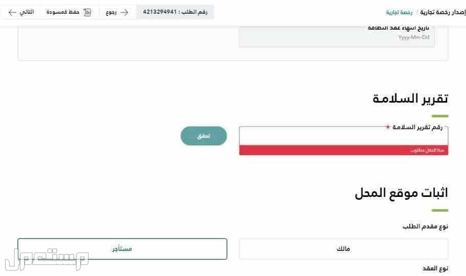 متطلبات استخراج رخص البلديه من بلدي - تقرير سلامه - شهاده اثبات بكل المدن