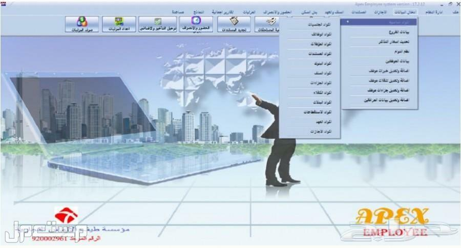 برنامج APEX لادارة شئون الموظفين والموارد البشرية البرامج المحاسبية