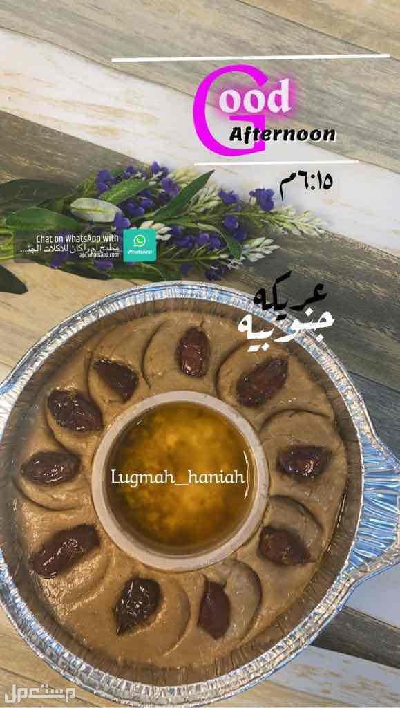 مطبخ ام راكان للاكل الشعبي والجنوبي