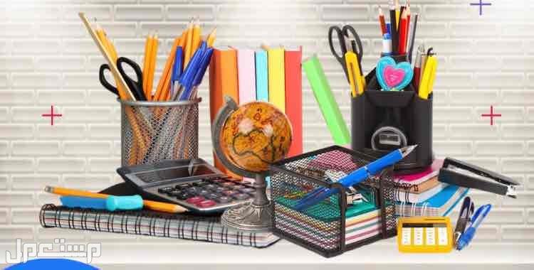 ادوات مدرسية ومكتبية