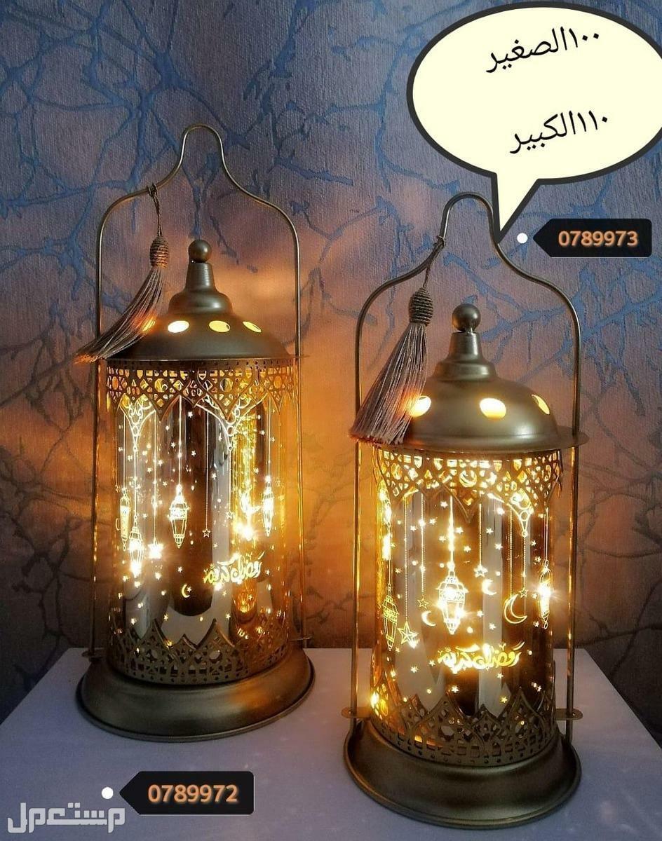 اكبر واكثر تشكيله من فوانيس واضاءات رمضانيه