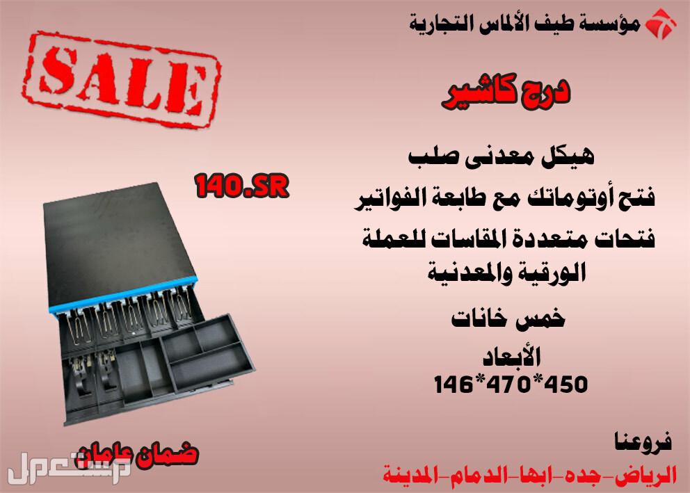 درج كاشير بسعر مميز جدا (سعر الجمله)