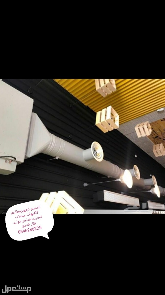 مقاول تنفيذ مطاعم مقاول تجهيز مطاعم مصمم ديكور محلات تنفيذ