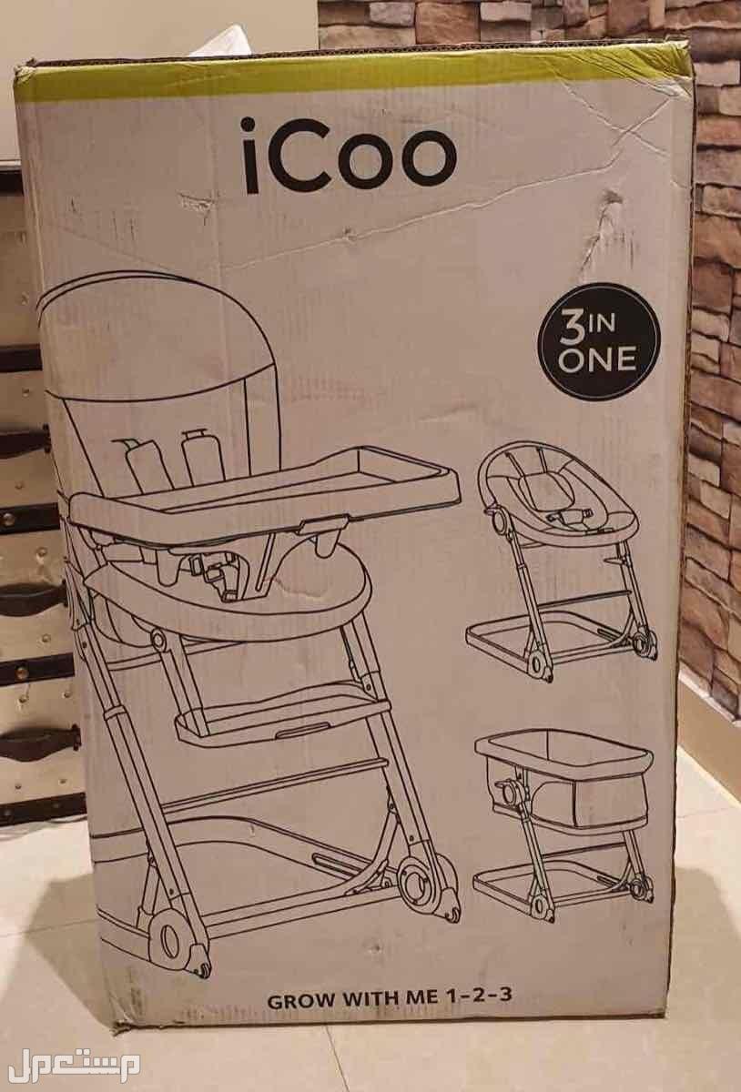 مقعد أطفال 3 في 1 (iCoo)