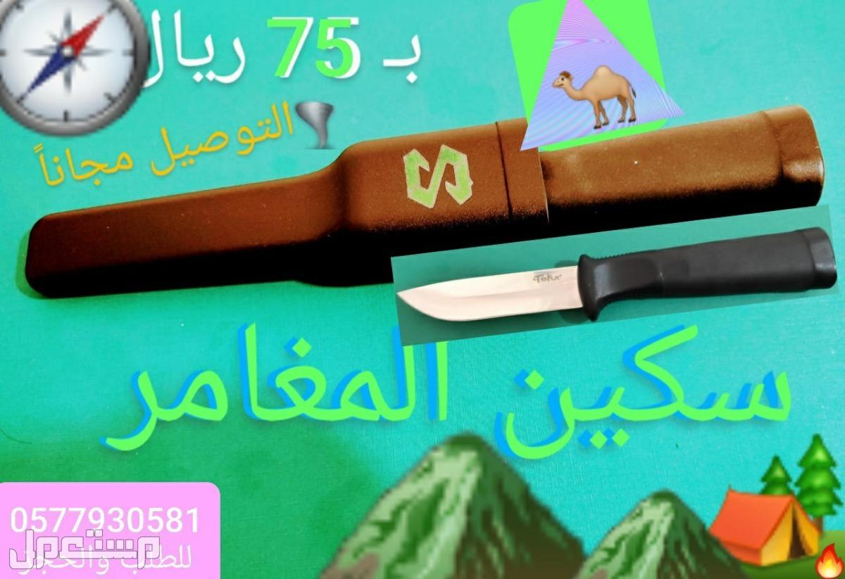 سكيني من انواع فخمه
