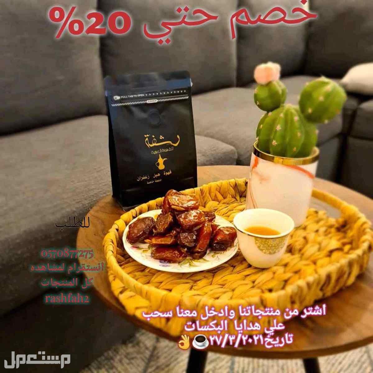 تخفيض علي قهوه رشفة العربية