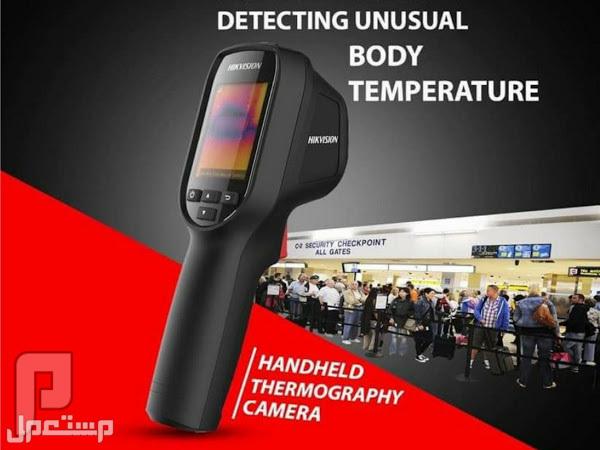 قارئ يدوي حرارى لقياس درحة حرارة الجسم