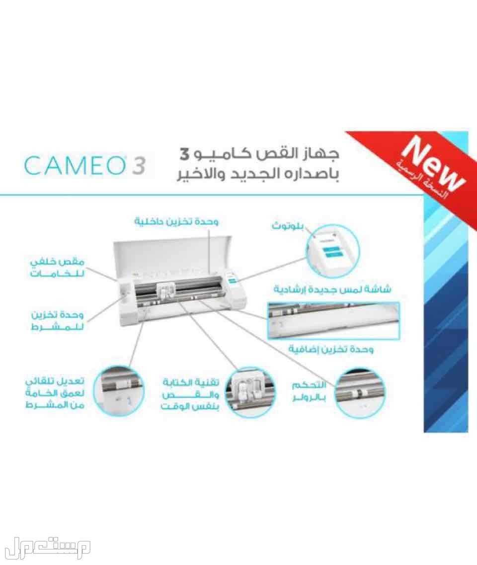 مقص كاميو 3 للبيع